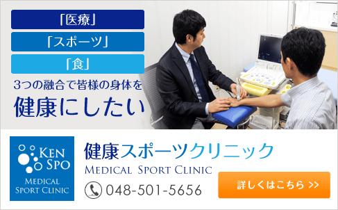 健康スポーツクリニック