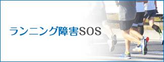 ランニング障害SOS