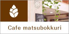 Cafe matsubokkuri